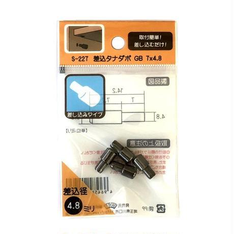 差込みタナダボ 7x4.8(4個入)
