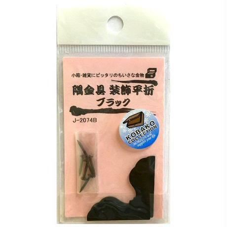 隅金具 装飾平折(2枚入)