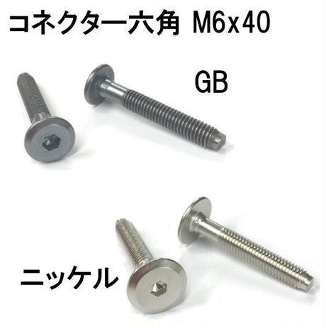 コネクター六角 M6x40(4個入)