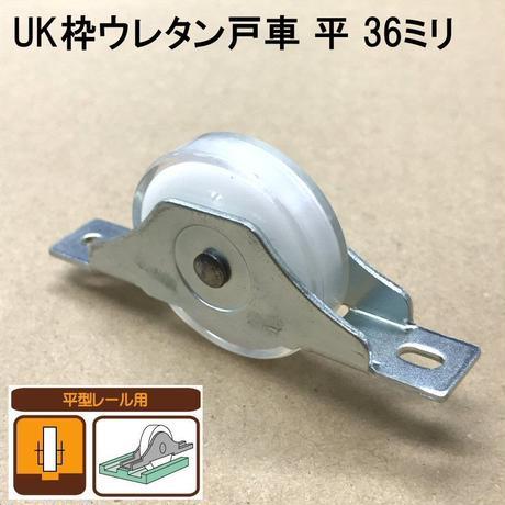 UK枠ウレタン戸車 平 36ミリ(2個入)S-023