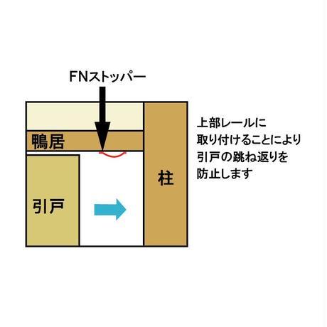 FNストッパー(引戸ストッパー)NSD