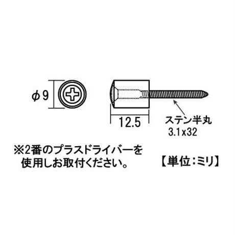 タナダボ ネジドメ 9ミリ S-267(4個入)