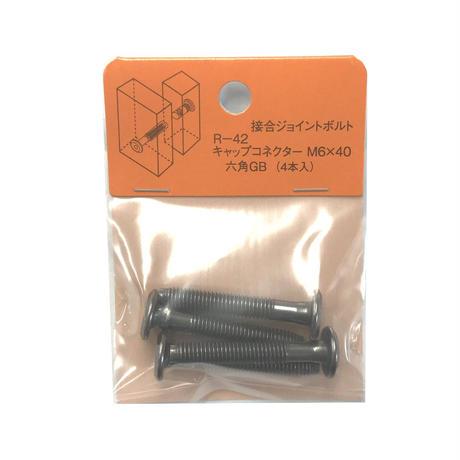 キャップコネクター六角 GB M6x40(4個入)R-42