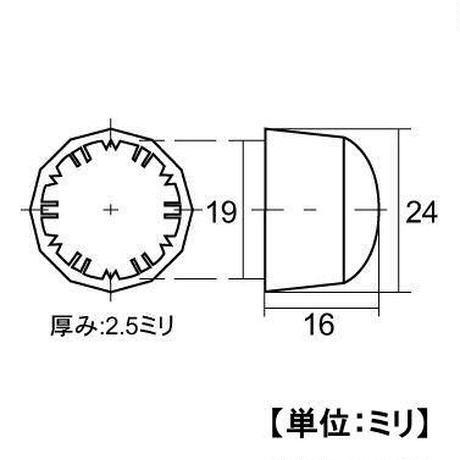 ボルトナットキャップ M10用(2個入)