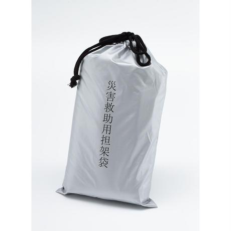 災害救助用毛布担架 75x200(収納袋付)