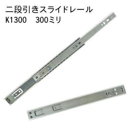 スライドレール 二段式 K1300-300(左右セット)