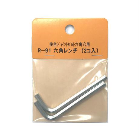 六角レンチ 4ミリ六角穴用(2個入)R-91