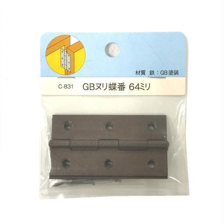 GBヌリ蝶番 64ミリ C-831(2枚入)