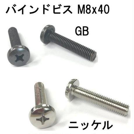 バインドビス M8x40(4個入)