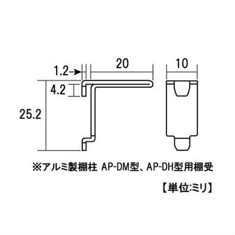 アルミ棚柱用棚受 AP-FB20 S-282(4個入)