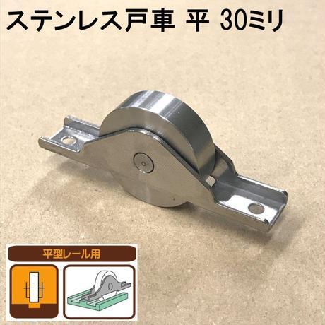 ステンレス戸車 平 30ミリ(2個入)S-030