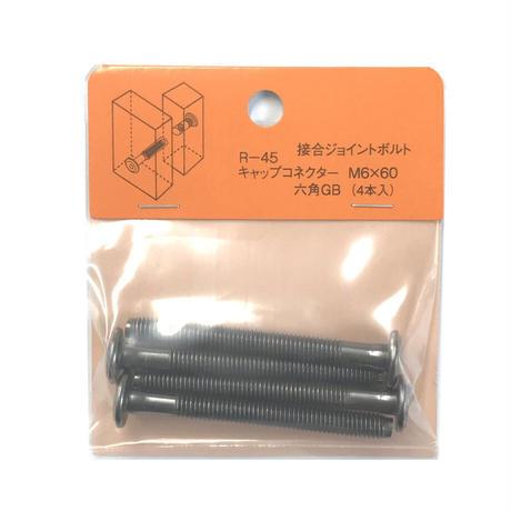 キャップコネクター六角 GB M6x60(4個入)R-45