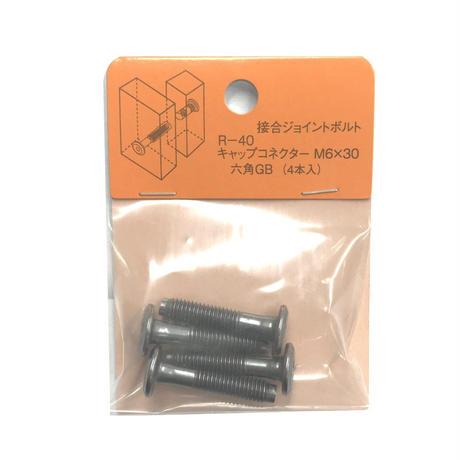キャップコネクター六角 GB M6x30(4個入)R-40
