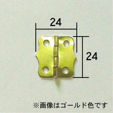 山形蝶番 24ミリ(2枚入)