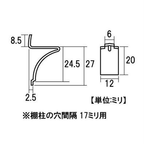 ステンレス棚柱用棚受 SUS304 ゴム付 S-289(20個入)