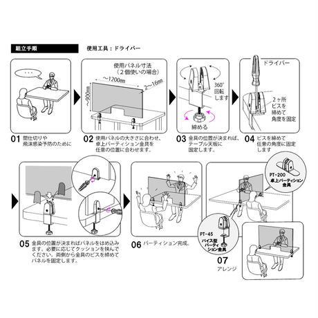 パーティション金具 首振り バイス固定式 PT-45-WT