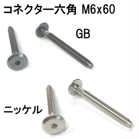コネクター六角 M6x60(4個入)