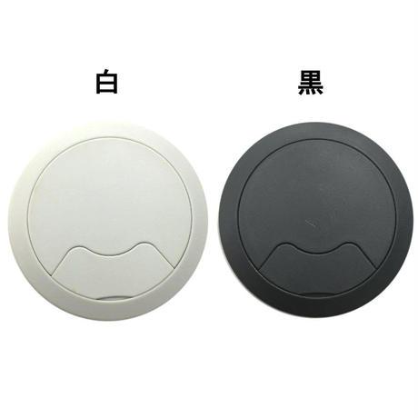 配線孔キャップ V60