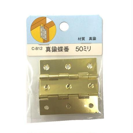 真鍮蝶番 51ミリ C-812(2枚入)