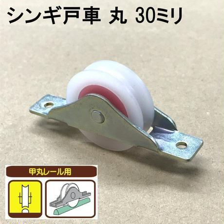 シンギ戸車 丸 30ミリ(2個入)S-001