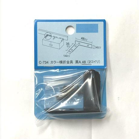 カラー横折金具 黒A 48(2個入)C-734