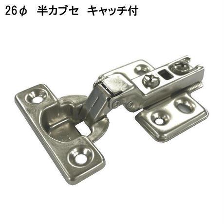 スライド蝶番26半カブセ キャッチ付 U200-C10 MF-1