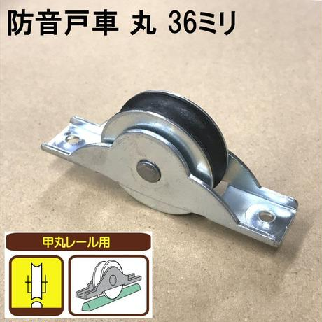 防音戸車 丸 36ミリ(2個入)S-026