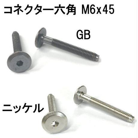コネクター六角 M6x45(4個入)