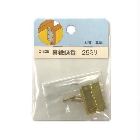 真鍮蝶番 25ミリ C-809(2枚入)