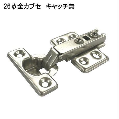 スライド蝶番26全カブセ キャッチ無 U200-17 MF-1