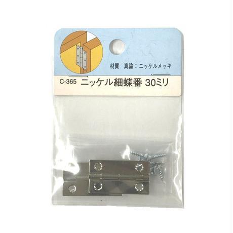 ニッケル細蝶番 30ミリ C-365(2枚入)
