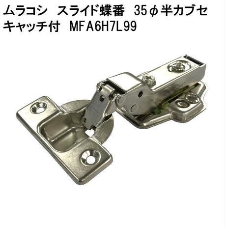 ムラコシスライド蝶番35半カブセ キャッチ付 MFA6H7L99