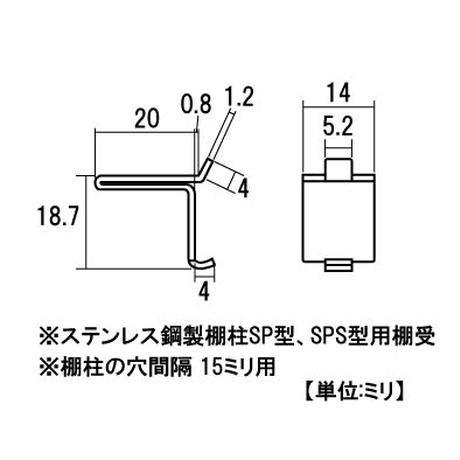 ステンレス棚柱用棚受 SPF-20 S-294(4個入)