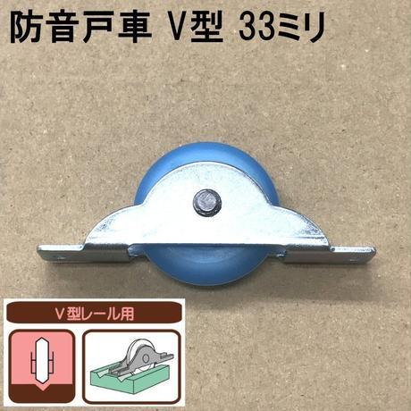 防音戸車 V型 33ミリ(2個入)S-028