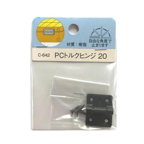 PCトルクヒンジ 20 C-642