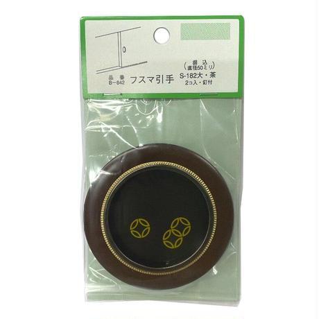 襖引手 釘付 大 茶 S-182 (2個入)B-842