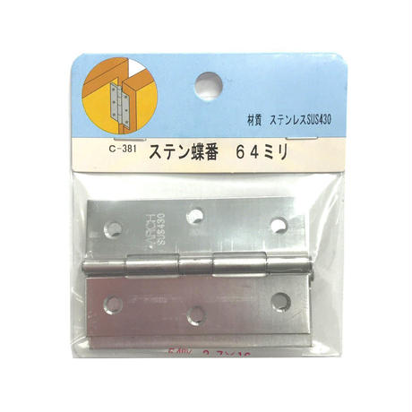ステン 蝶番 64ミリ C-381(2枚入)