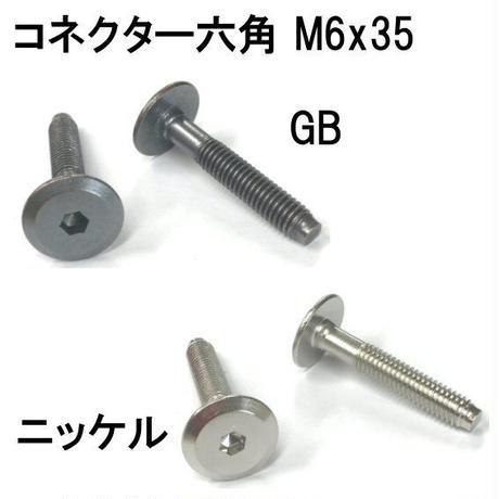 コネクター六角 M6x35(4個入)