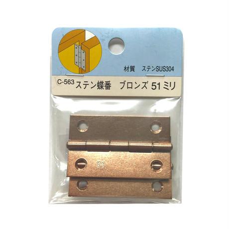ステンレス  ブロンズ蝶番 51ミリ C-563(2枚入)