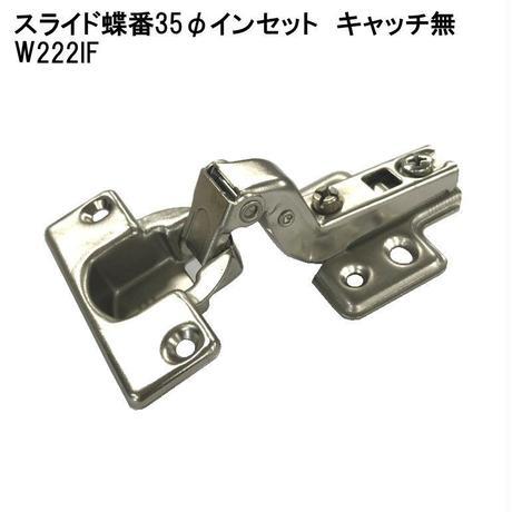 スライド蝶番35インセット キャッチ無 W222IF
