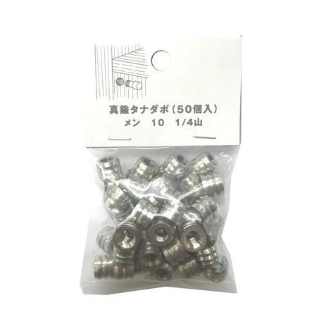 真鍮タナダボ メン10 1/4(50個入)