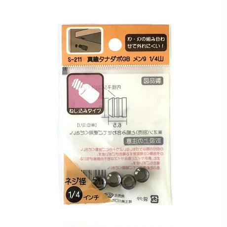 真鍮タナダボGB メン9 1/4山 S-211(4個入)