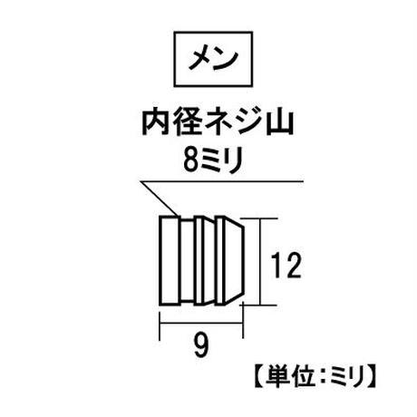 真鍮ニッケルタナダボ メン12 M8 S-209(8個入)