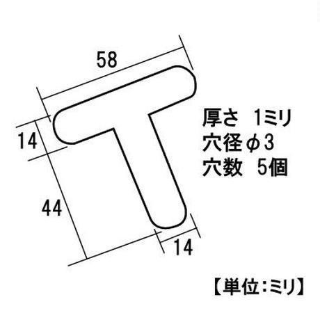 ステンレスT型 SHT 60