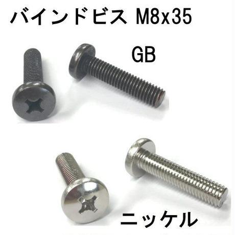 バインドビス M8x35(4個入)