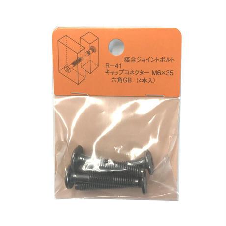 キャップコネクター六角 GB M6x35(4個入)R-41