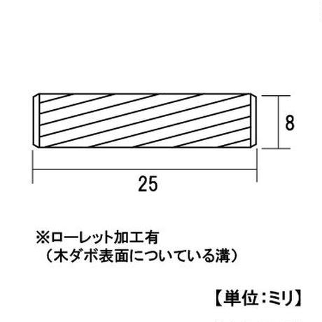 木ダボ 8x25 S-275(8個入)