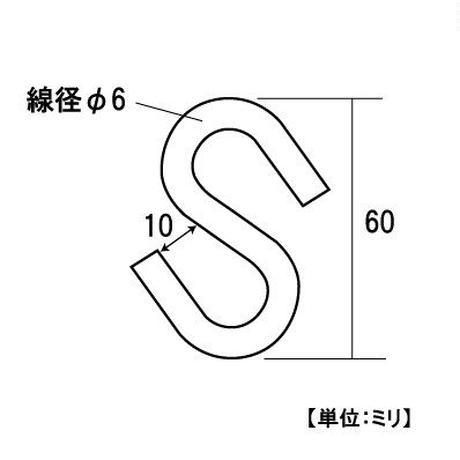 8の字Sカン №60 6×60
