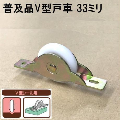普及品V型戸車 33ミリ(2個入)S-048