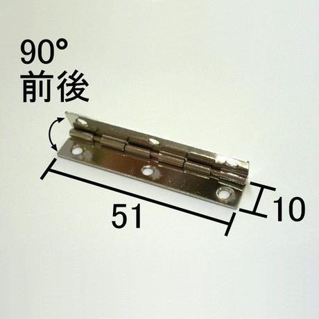 ストップ蝶番 51x10ミリ(2枚入)